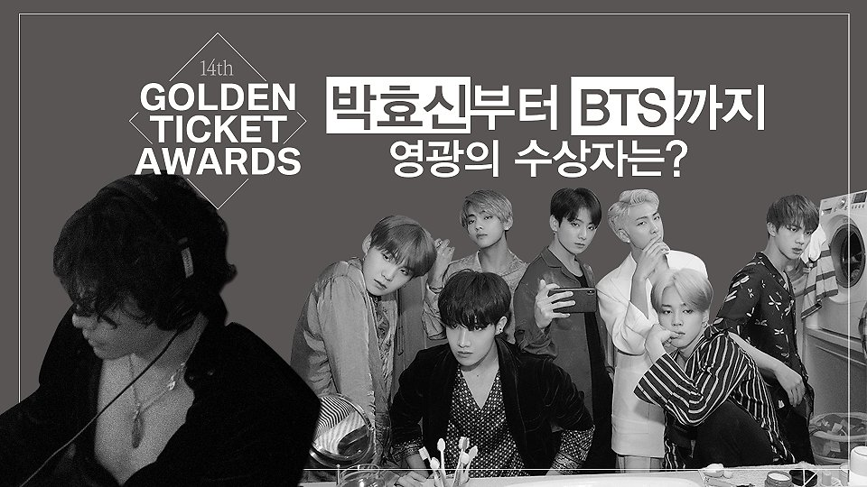 박효신부터 BTS까지! 14회 골든티켓 어워즈 영광의 수상자 인터뷰