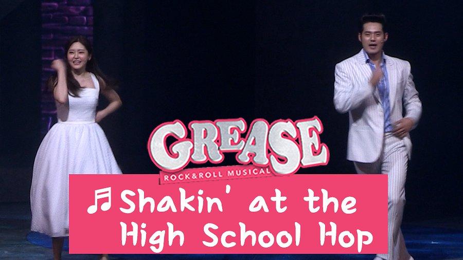 뮤지컬 '그리스' 프레스콜 'Shakin' at the High School Hop' - 서경수, 한재아 외