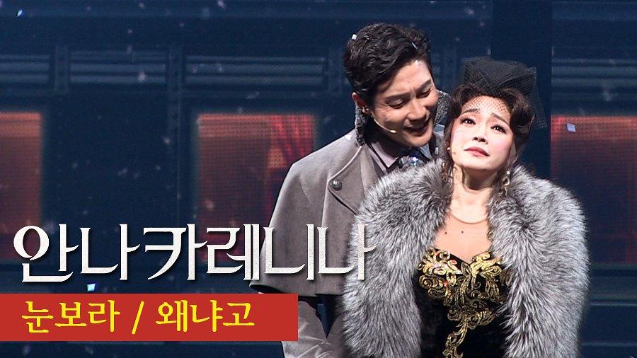 뮤지컬 '안나 카레니나' 프레스콜 '눈보라' '왜냐고' - 김소현, 김우형