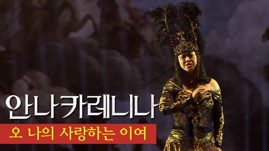 뮤지컬 '안나 카레니나' 프레스콜 '오 나의 사랑하는 이여' - 강혜정, 김소현, 민영기 외