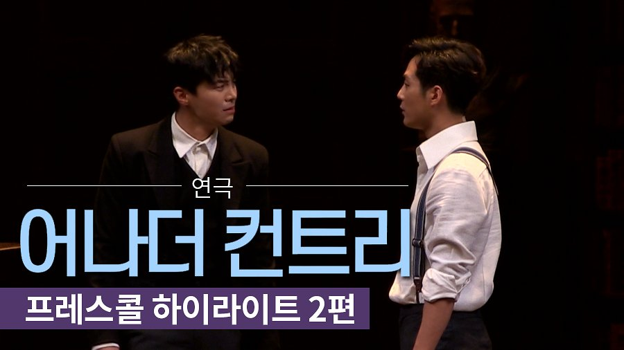연극 '어나더 컨트리' 프레스콜 하이라이트 2편 - 이동하, 이충주, 박은석 외