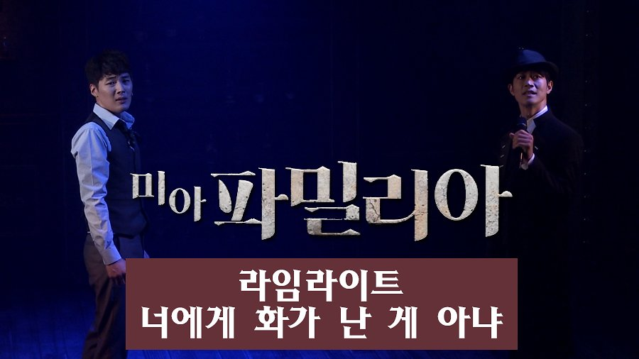 뮤지컬 '미아 파밀리아' 프레스콜 '라임라이트' '너에게 화가 난 게 아냐' - 안창용, 김도빈, 박영수