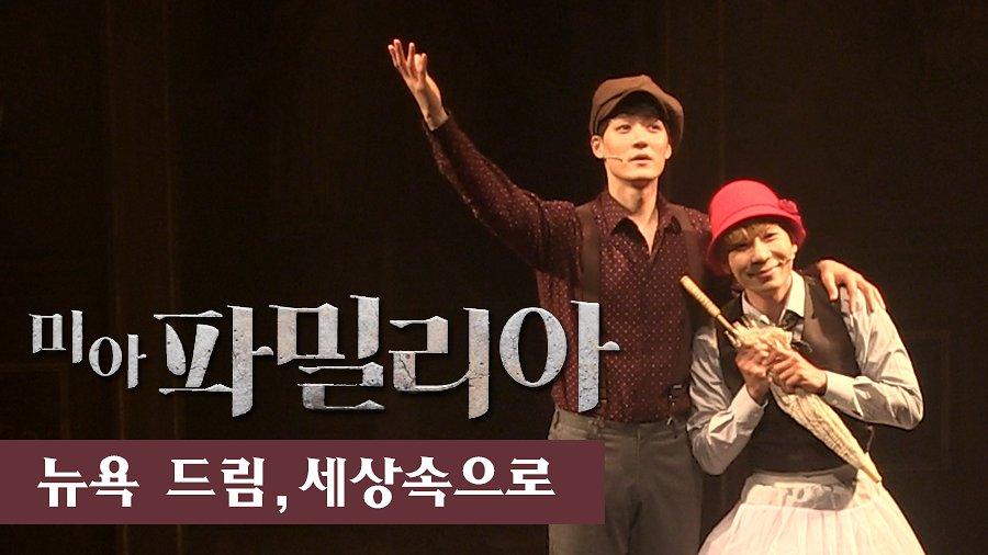 뮤지컬 '미아 파밀리아' 프레스콜 '뉴욕 드림' '세상 속으로' - 이승현, 조풍래