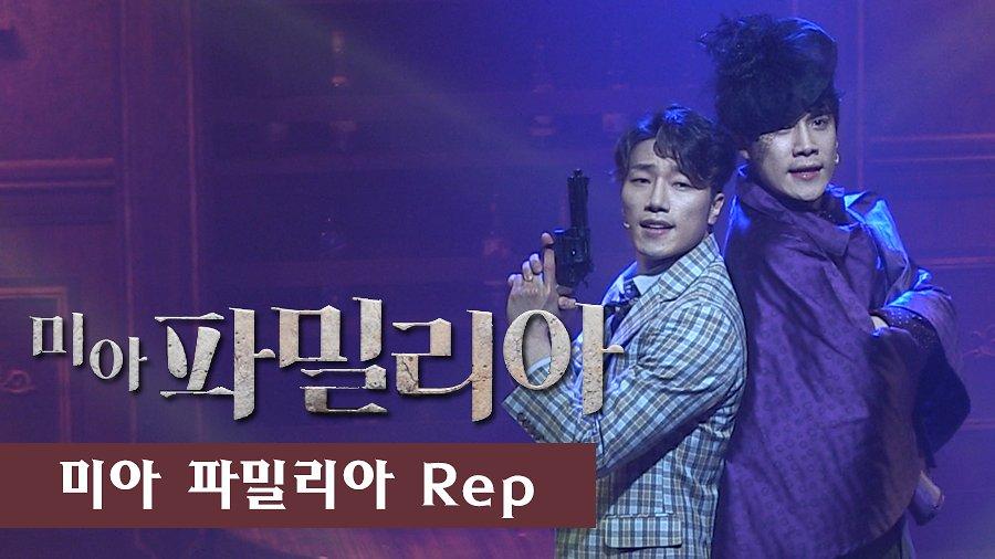 뮤지컬 '미아 파밀리아' 프레스콜 '미아 파밀리아 Rep' - 권용국, 안창용, 허규