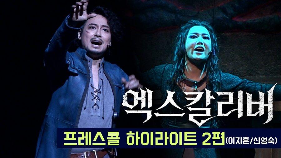 뮤지컬 '엑스칼리버(Xcalibur)' 2019 프레스콜 하이라이트 2부 - 신영숙, 이지훈 외