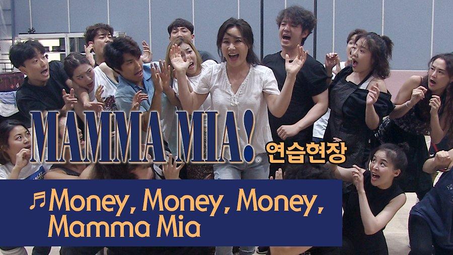 뮤지컬 '맘마미아' 2019 연습현장 'Money, Money, Money' 'Mamma Mia' - 신영숙, 김정민, 성기윤, 호산 외
