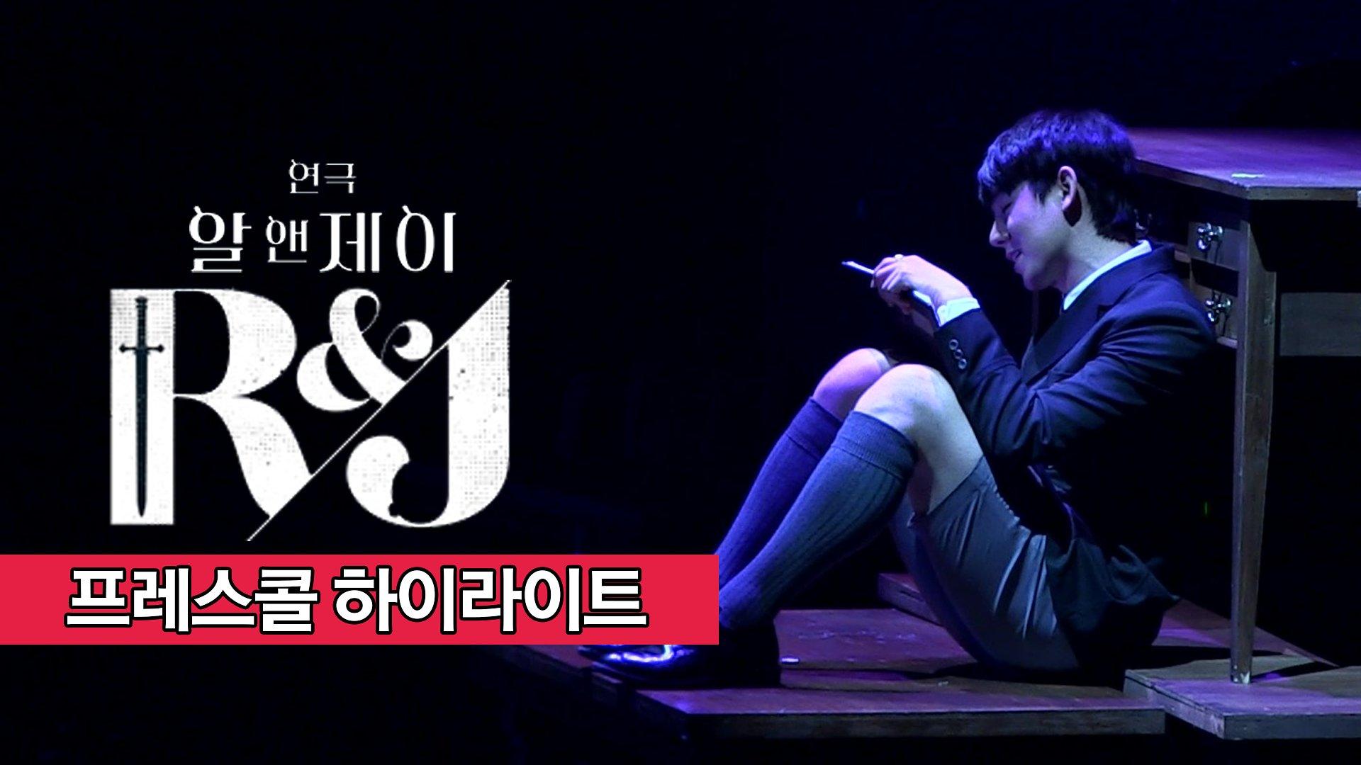 연극 '알앤제이(R&J)' 2019 프레스콜 하이라이트 - 박정복, 지일주, 기세중 외