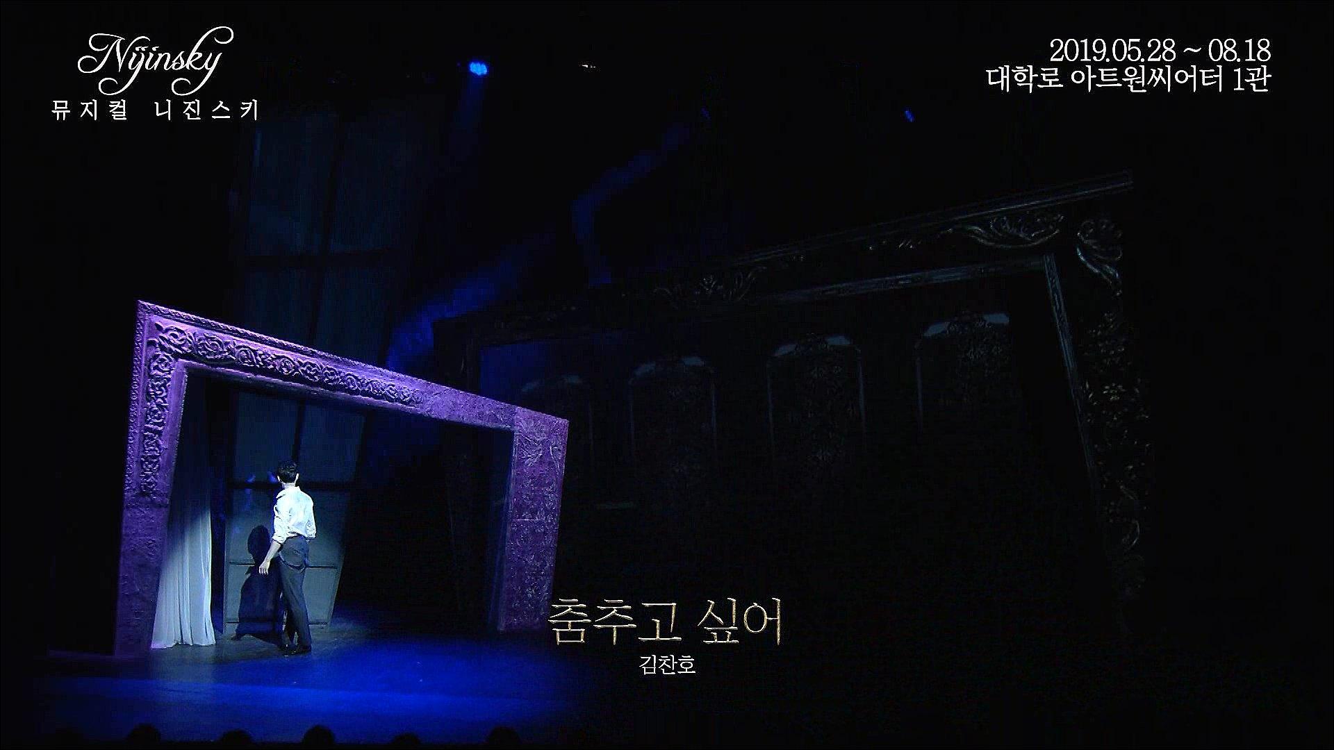 니진스키 - 춤추고 싶어 (김찬호)