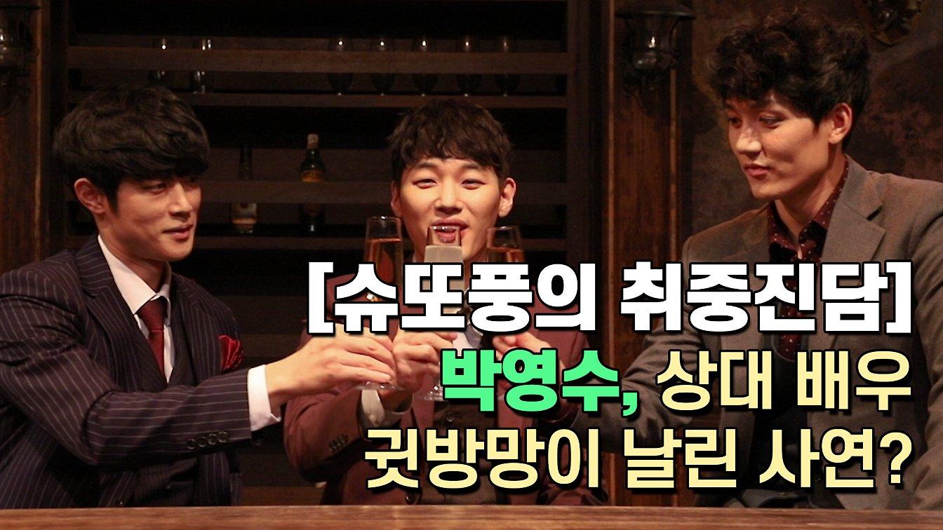 ['미아 파밀리아' 취중진담 인터뷰] 박영수, 상대 배우 귓방망이 날린 사연?