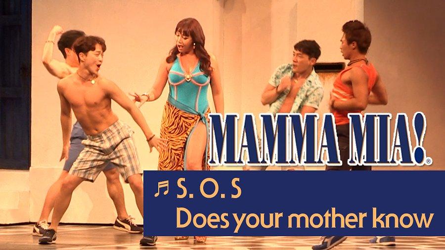 뮤지컬 '맘마미아' 2019 프레스콜 'S.O.S' 'Does your mother know' - 최정원, 김정민, 김영주 외