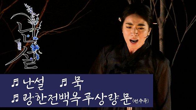 뮤지컬 '난설' 2019 프레스콜 '난설' '묵' '광한전백옥루상량문(변주곡)' - 정인지, 백기범, 안재영