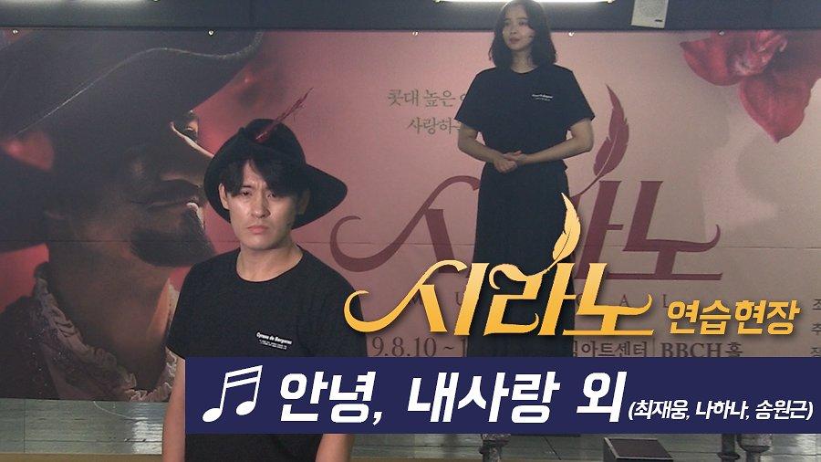 뮤지컬 '시라노(Cyrano)' 2019 연습공개 '만약 내가 말할 수 있다면' '안녕 내 사랑' 외 - 최재웅, 나하나,