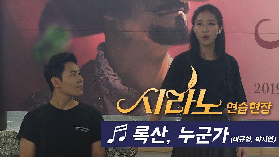 뮤지컬 '시라노(Cyrano)' 2019 연습공개 '록산' '누군가' - 이규형, 박지연