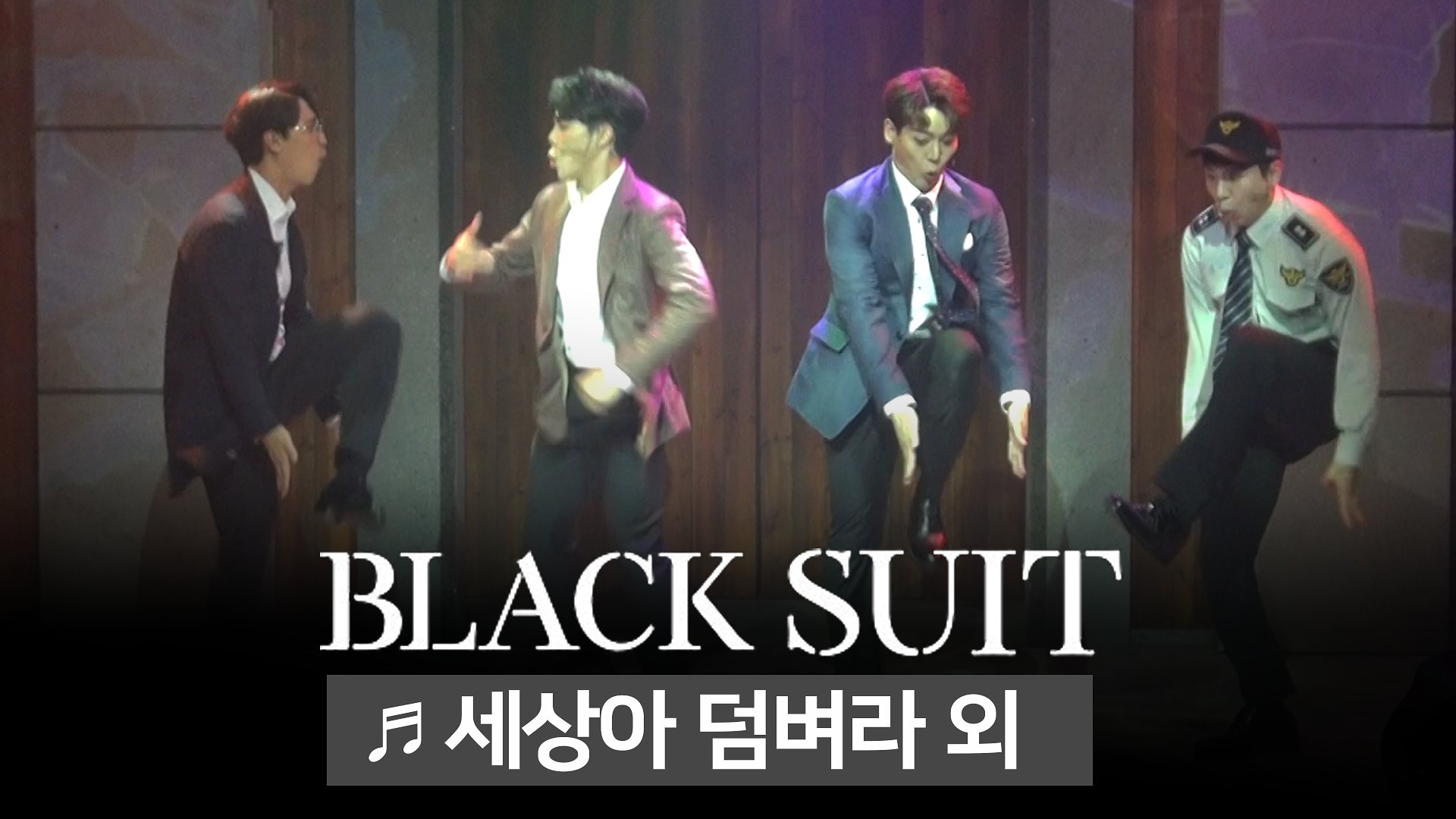 뮤지컬 '블랙슈트' 2019 프레스콜 '세상아 덤벼라' '스카우트' '다른 기억' - 이승현, 양지원, 최민우 외