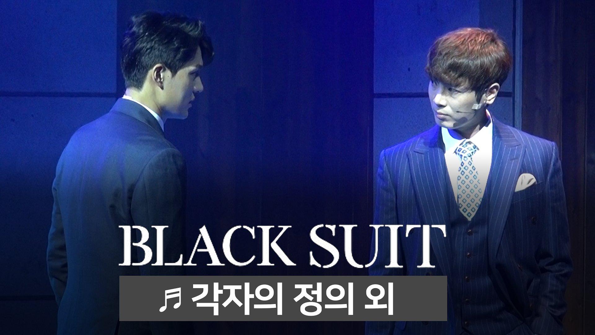 뮤지컬 '블랙슈트' 2019 프레스콜 '각자의 정의' '이젠 다 끝이야' - 조풍래, 박규원, 왕시명, 최민우