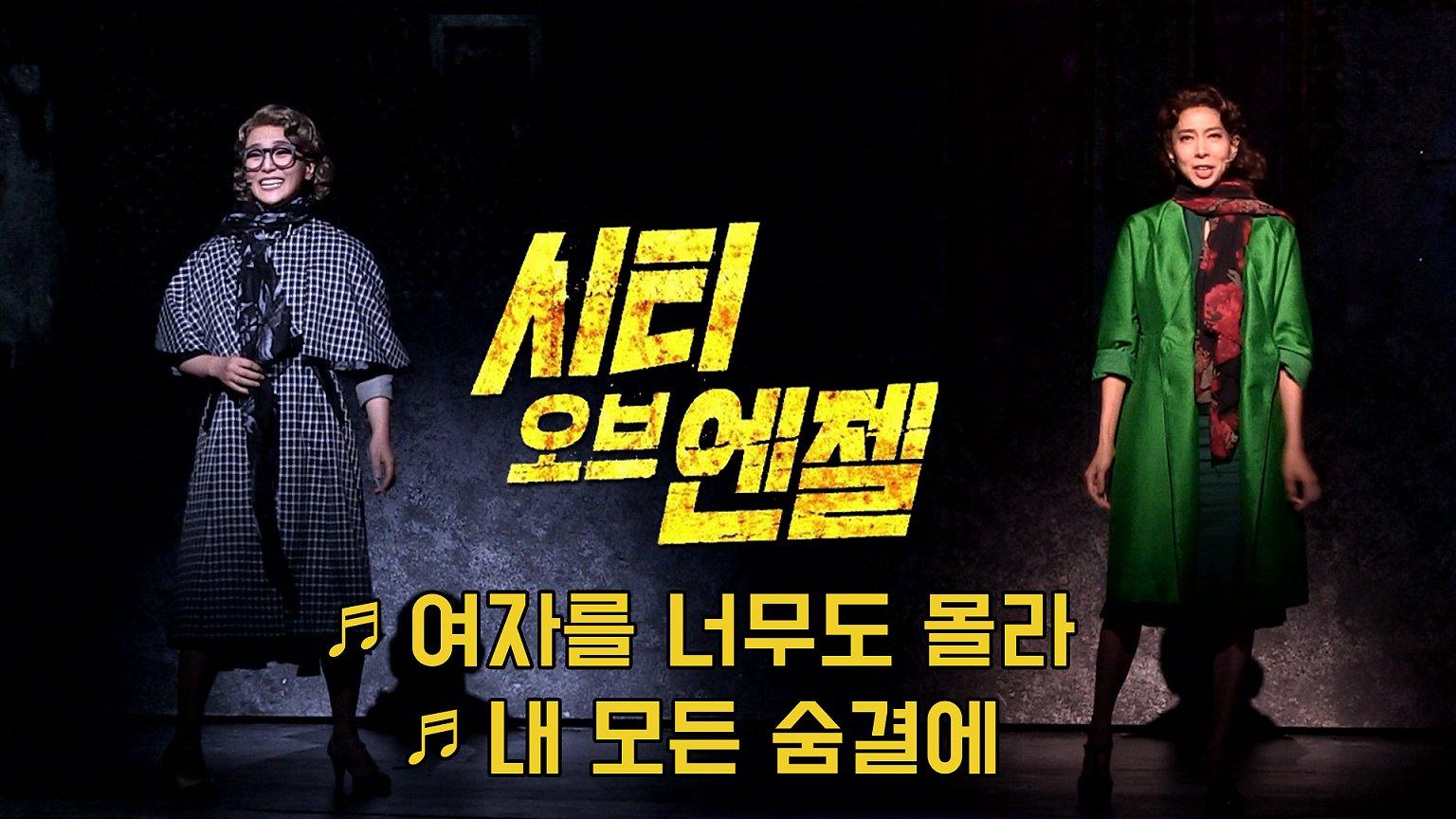 뮤지컬 '시티오브엔젤' 2019 프레스콜 '여자를 너무도 몰라' '내 모든 숨결에' - 방진의, 박혜나, 리사, 테