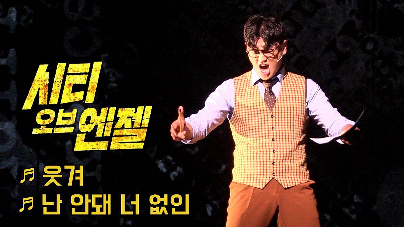 뮤지컬 '시티오브엔젤' 2019 프레스콜 '웃겨' '난 안돼 너 없인' - 강홍석, 테이, 정준하, 방진의 외