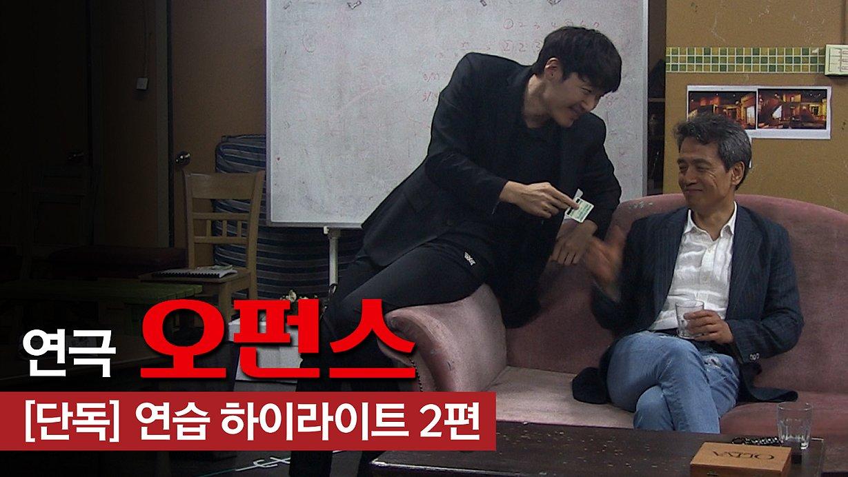 연극 '오펀스' 2019 연습 시연 하이라이트 2편 - 박지일, 김도빈, 김바다