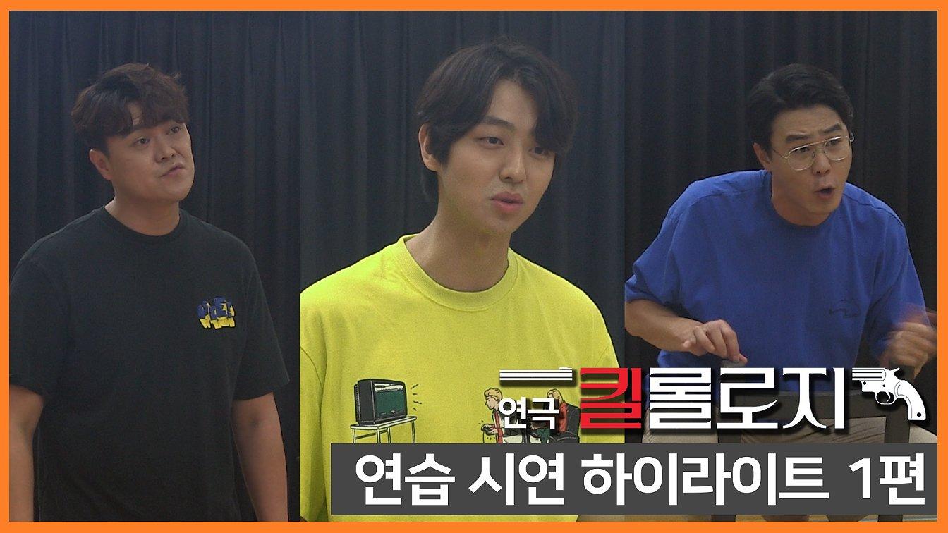 연극 '킬롤로지' 2019 연습 시연 하이라이트 1부 - 윤석원, 은해성, 이율 외