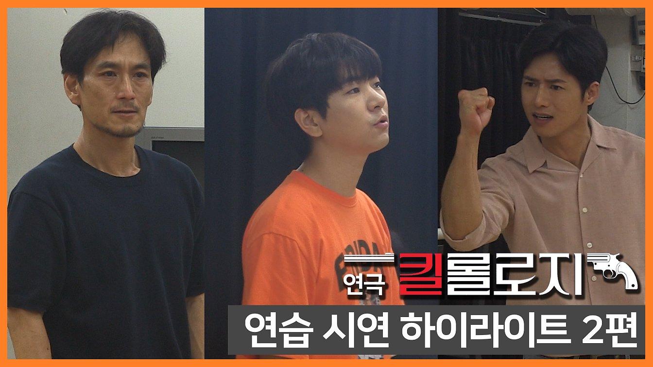 연극 '킬롤로지' 2019 연습 시연 하이라이트 2부 - 김수현, 이주승, 오종혁 외