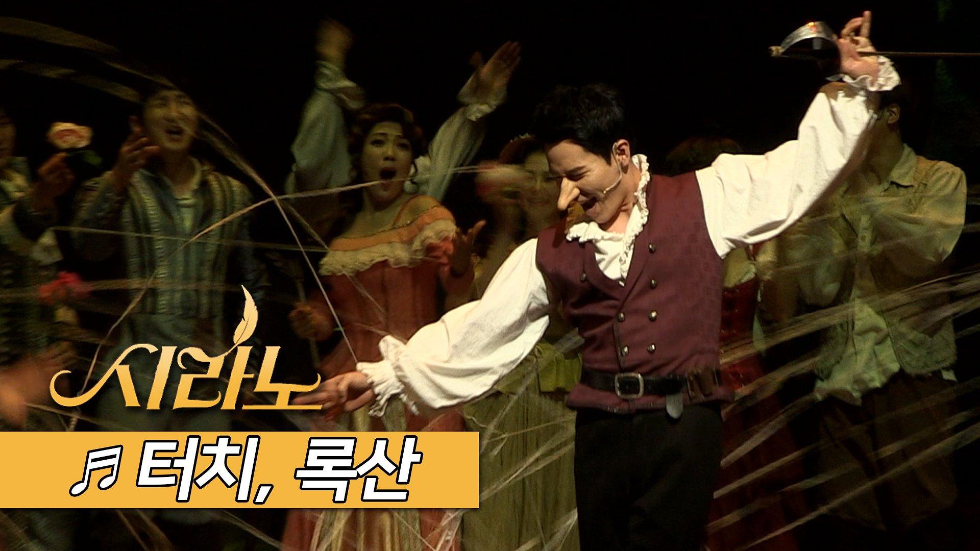 뮤지컬 '시라노' 2019 프레스콜 '터치' '록산' - 이규형, 박지연 외