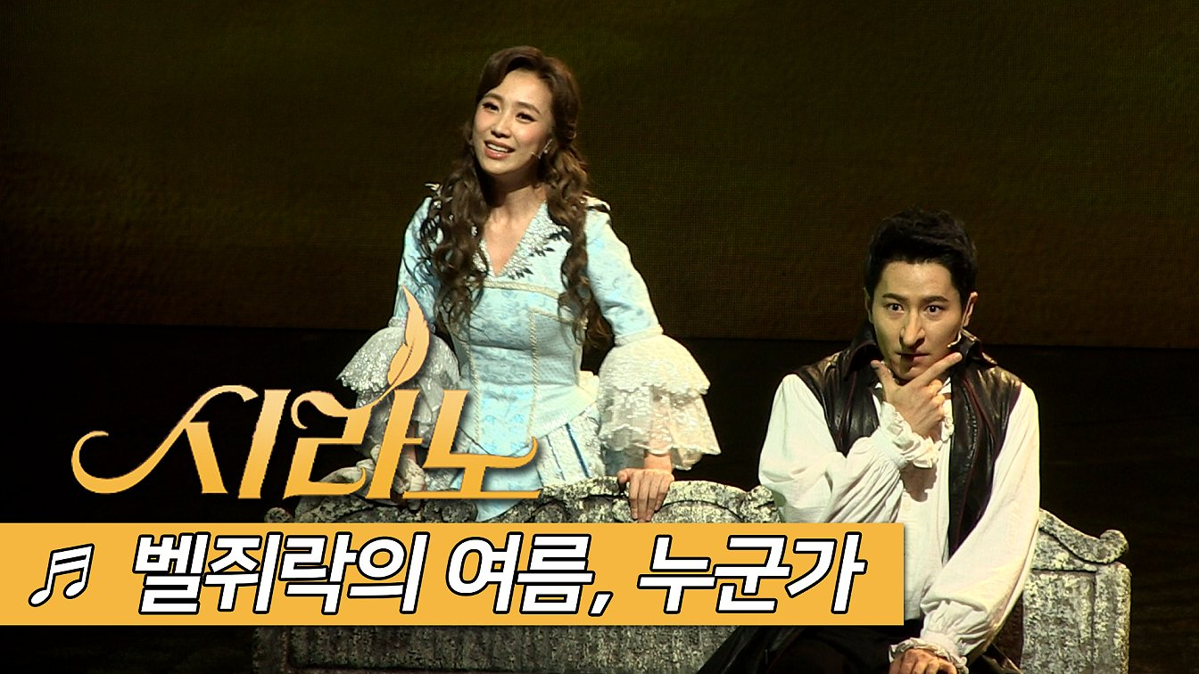 뮤지컬 '시라노' 2019 프레스콜 '벨쥐락의 여름' '누군가' - 이규형, 박지연