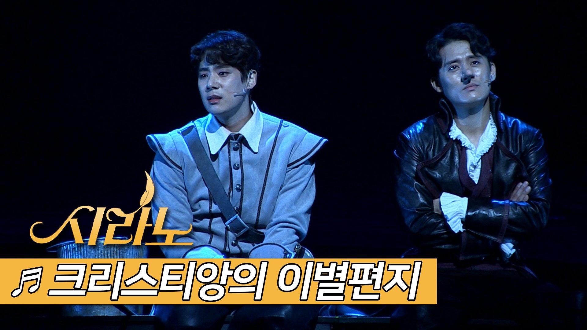 뮤지컬 '시라노' 2019 프레스콜 '크리스티앙의 이별편지' - 최재웅, 송원근