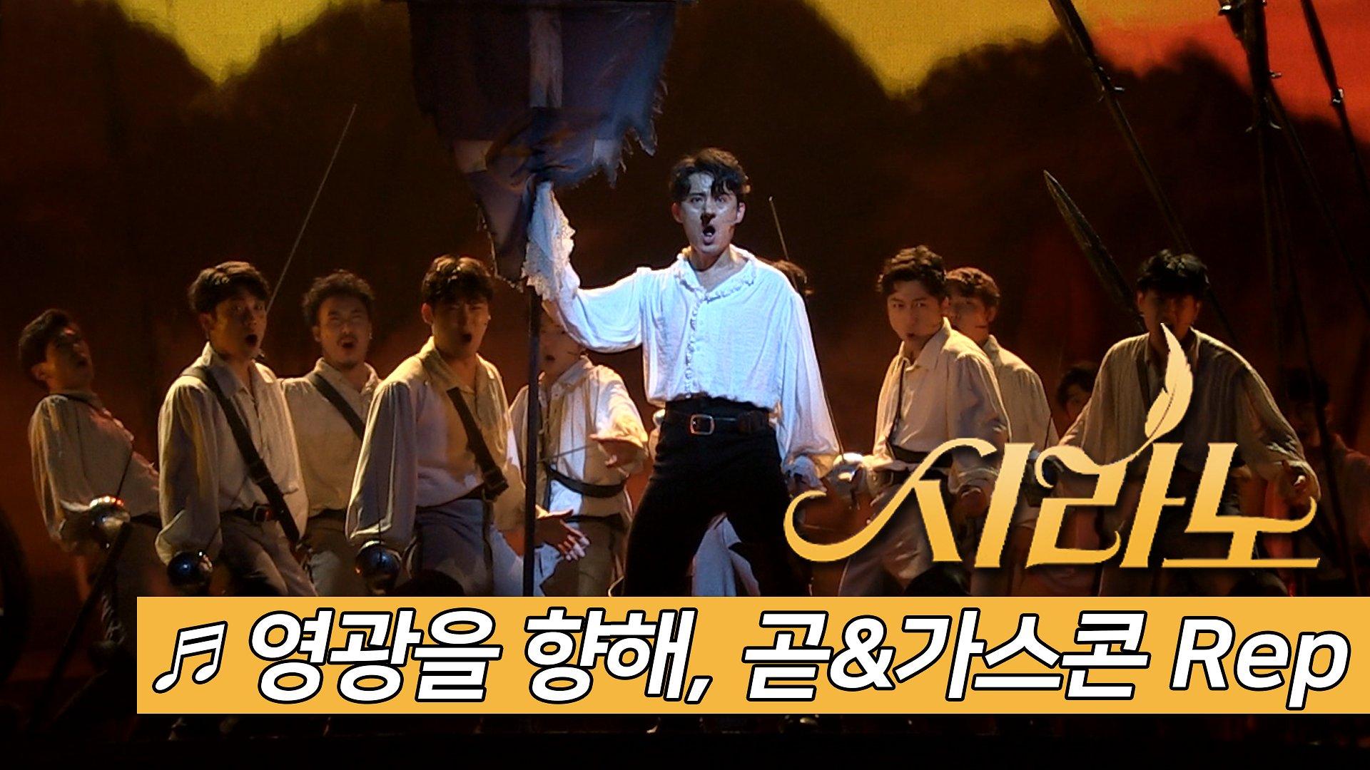 뮤지컬 '시라노' 2019 프레스콜 '영광을 향해' '곧&가스콘 Rep' - 최재웅, 나하나, 송원근 외