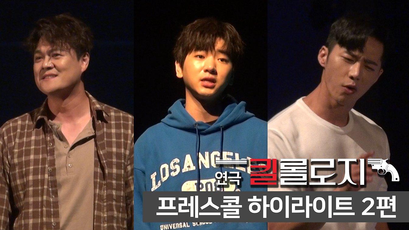 연극 '킬롤로지' 2019 프레스콜 하이라이트 2부 - 윤석원, 오종혁, 이주승