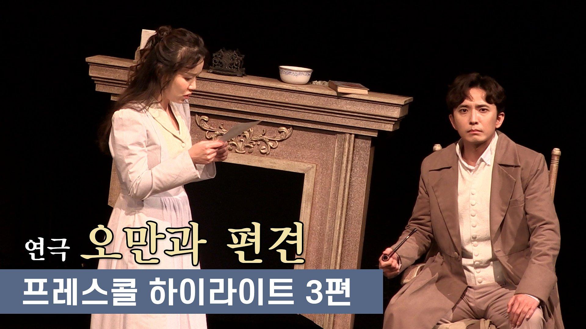 연극 '오만과 편견' 2019 프레스콜 하이라이트 3부 - 김지현, 정운선, 윤나무
