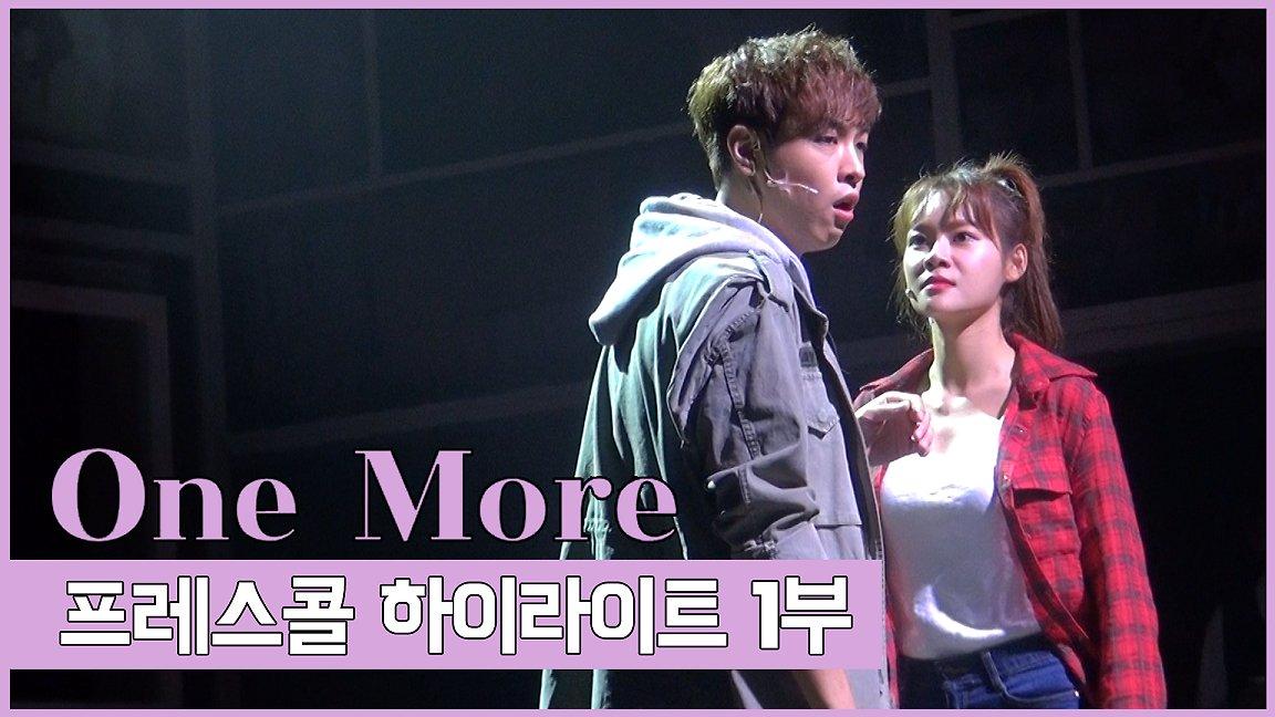 뮤지컬 '원 모어' 2019 프레스콜 하이라이트 1부 - 황민수, 서유나(AOA YUNA), 원종환, 김은주