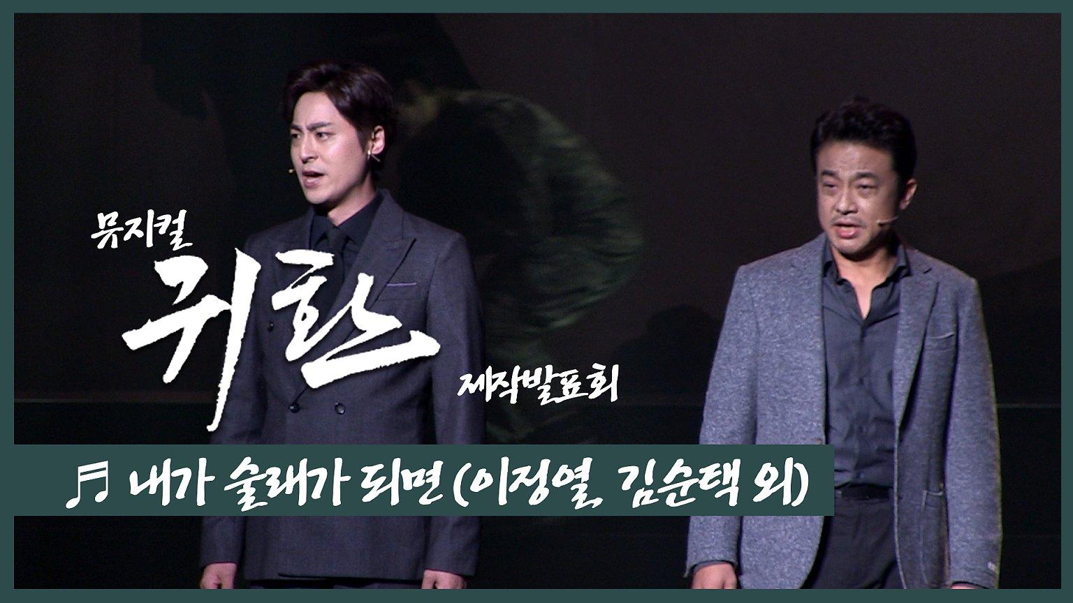 뮤지컬 '귀환' 2019 제작발표회 '내가 술래가 되면' - 이정열, 김순택 외