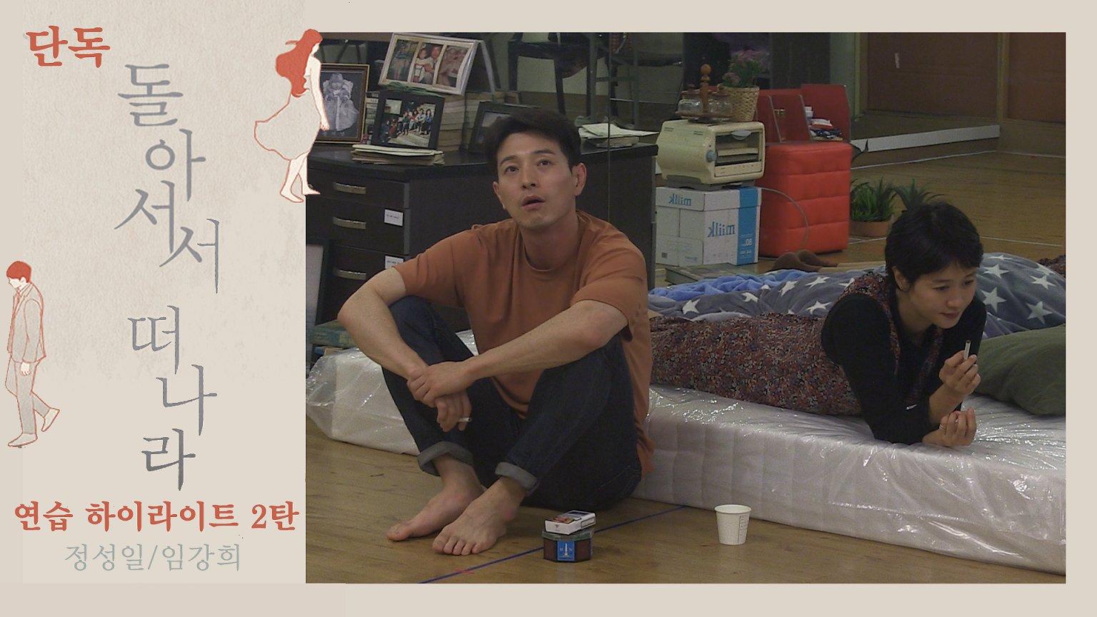 [단독] 연극 '돌아서서 떠나라' 연습 시연 하이라이트 2부 - 정성일, 임강희