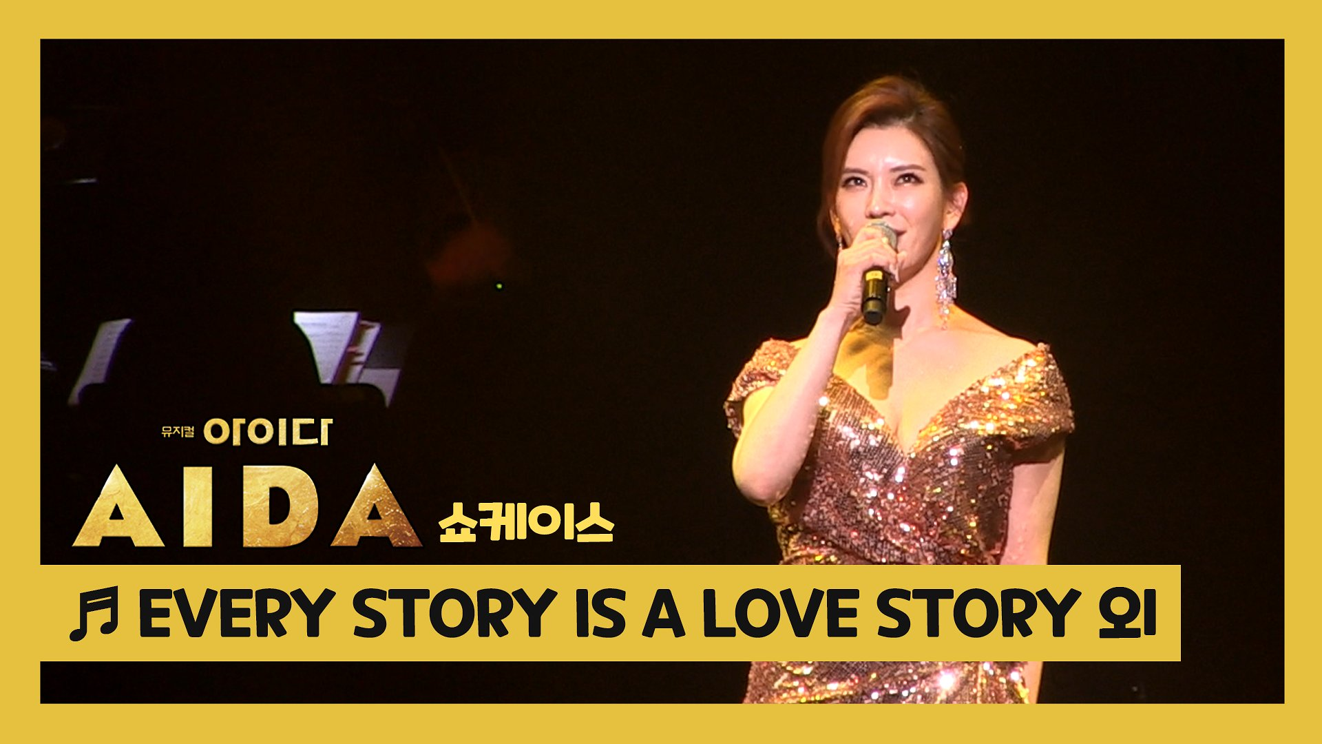 뮤지컬 '아이다' 쇼케이스 'EVERY STORY IS A LOVE STORY' 외 - 정선아, 전나영, 최재림 외