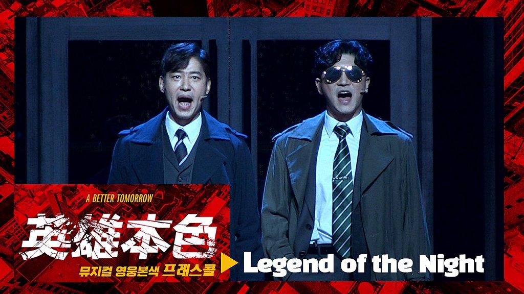 뮤지컬 '영웅본색' 2020 프레스콜 'Legend of the Night' - 유준상, 박민성 외