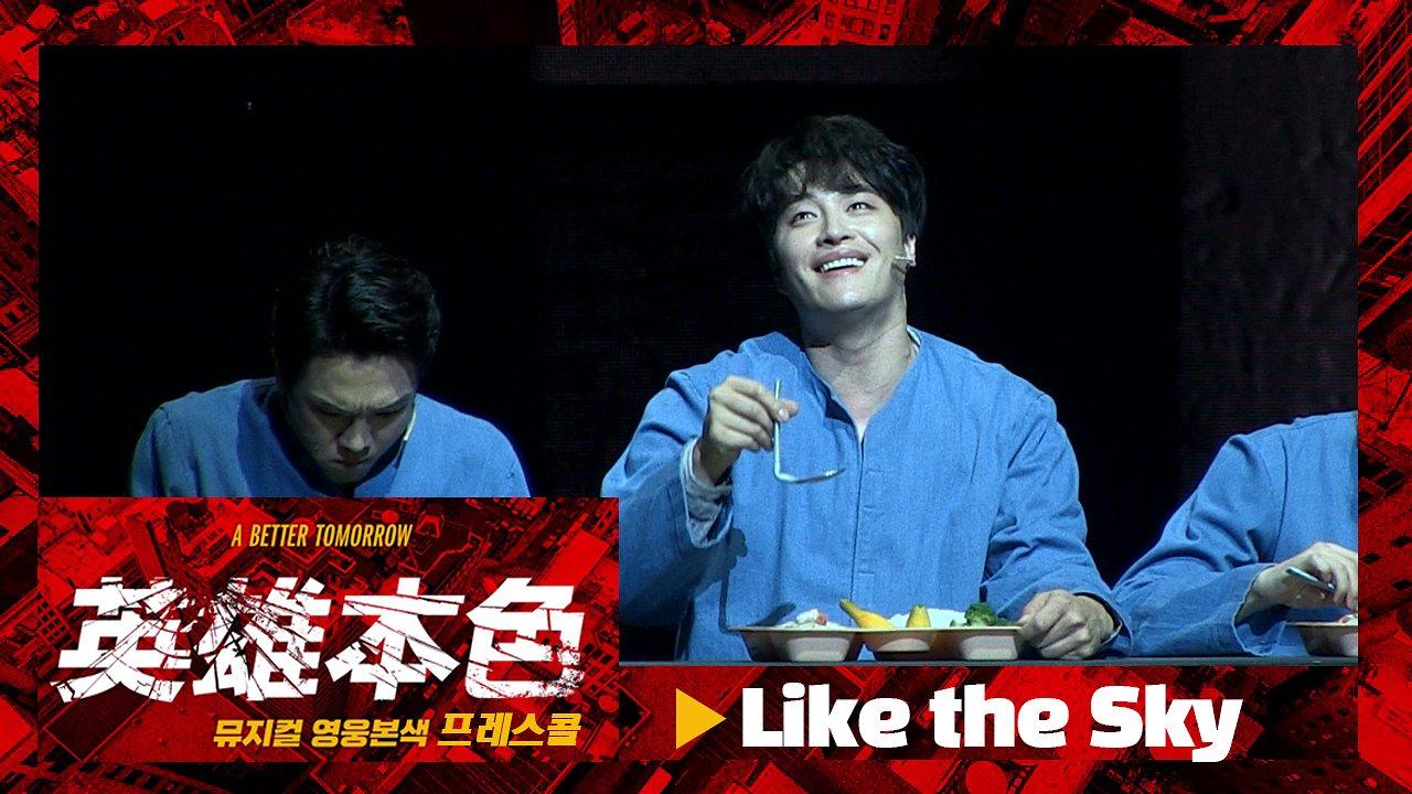 뮤지컬 '영웅본색' 2020 프레스콜 'Like the Sky' 외 - 민우혁, 박영수, 제이민 외