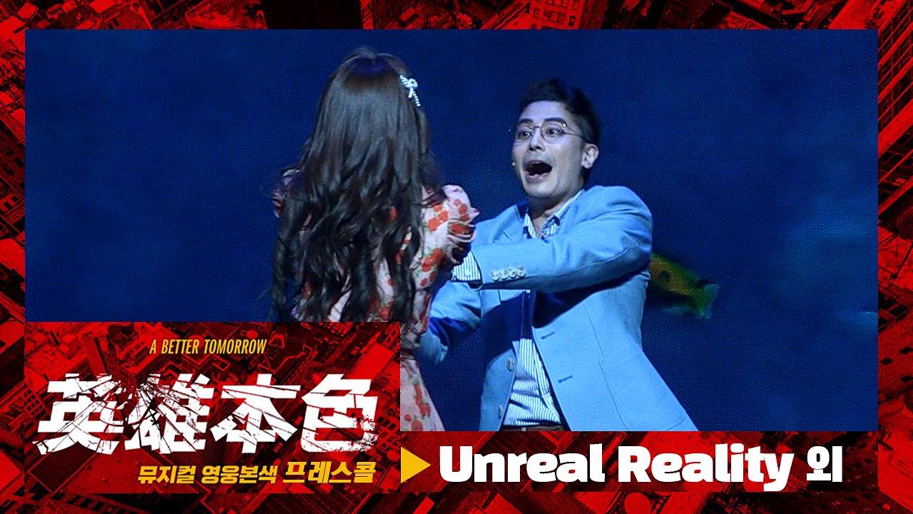 뮤지컬 '영웅본색' 2020 프레스콜 'Unreal Reality' 외 - 한지상, 유준상, 정유지 외