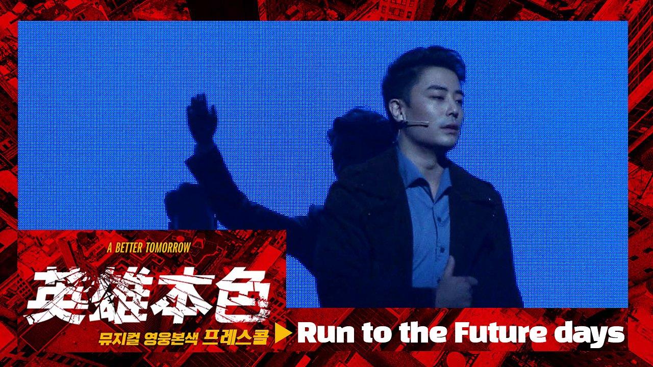 뮤지컬 '영웅본색' 2020 프레스콜 'Run to the Future Days' (분향미래일자) - 한지상 외