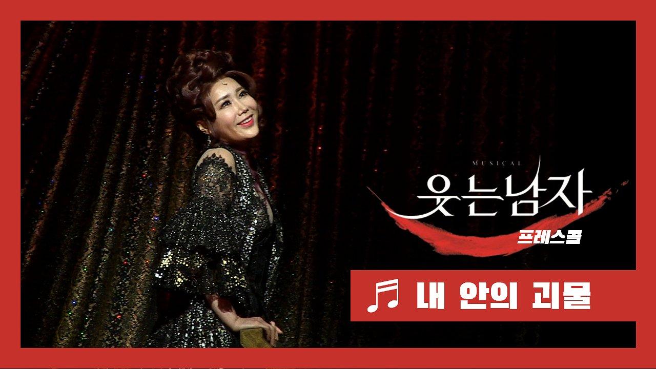 뮤지컬 '웃는 남자' 2020 프레스콜 '내 안의 괴물' - 신영숙
