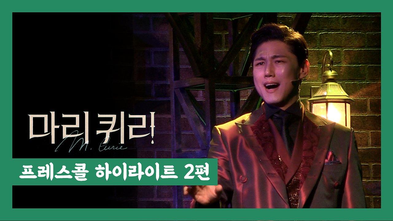 뮤지컬 '마리 퀴리' 2020 프레스콜 하이라이트 2편 '라듐 파라다이스' '잘 지내요' - 양승리, 이봄소리 외