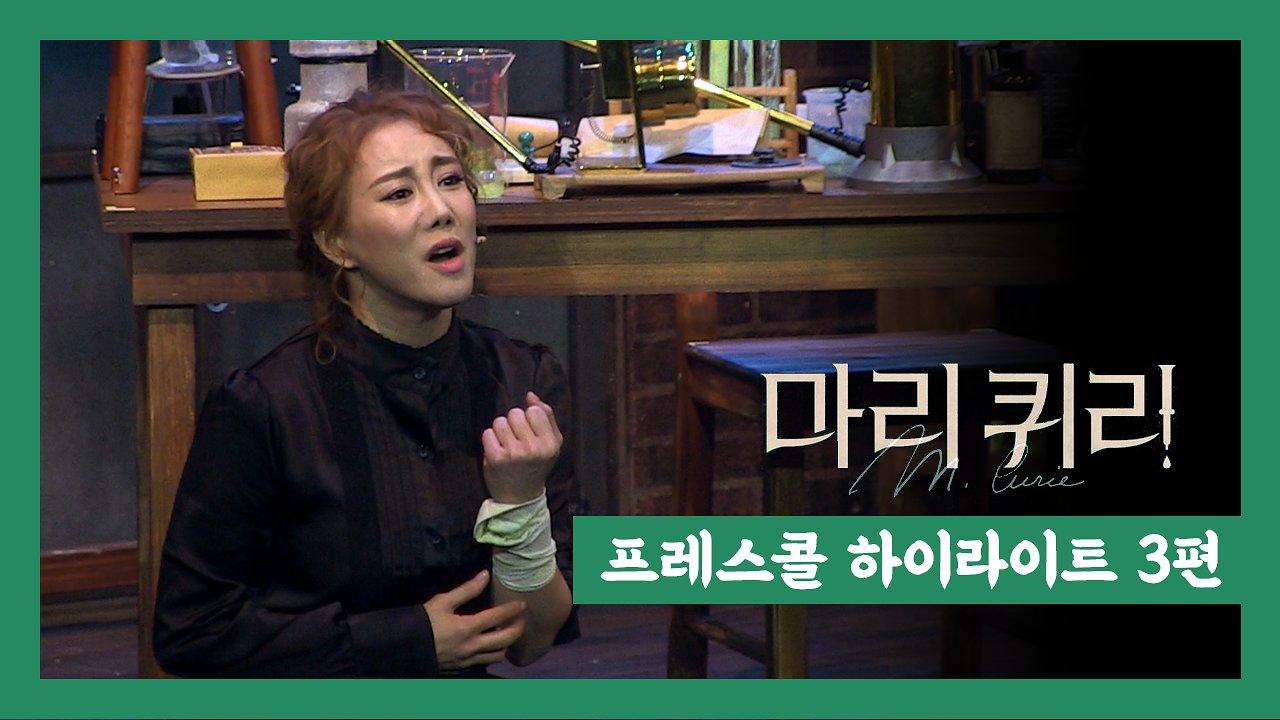 뮤지컬 '마리 퀴리' 2020 프레스콜 하이라이트 3편 '또 다른 이름' '죽음의 라인' 외 - 김소향, 이봄소리