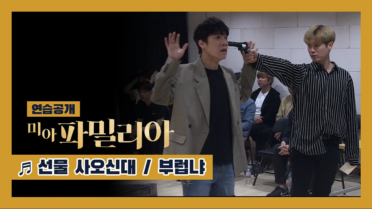 뮤지컬 '미아 파밀리아' 2020 연습시연 '선물 사 오신대' '부럽냐' - 김도빈, 안창용, 박규원