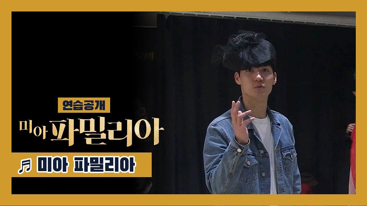 뮤지컬 '미아 파밀리아' 2020 연습시연 '미아 파밀리아' - 이승현, 조풍래, 박영수