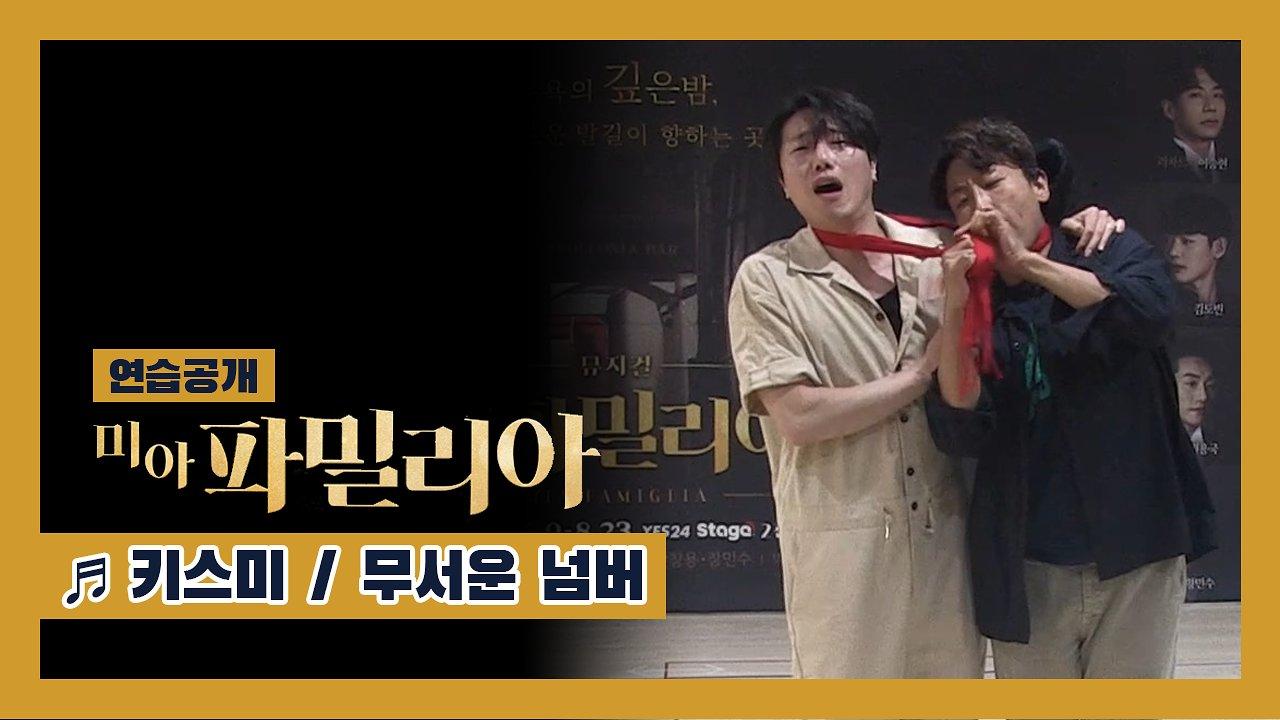 뮤지컬 '미아 파밀리아' 2020 연습시연 '키쓰미' '무서운 넘버' - 권용국, 유성재, 박영수