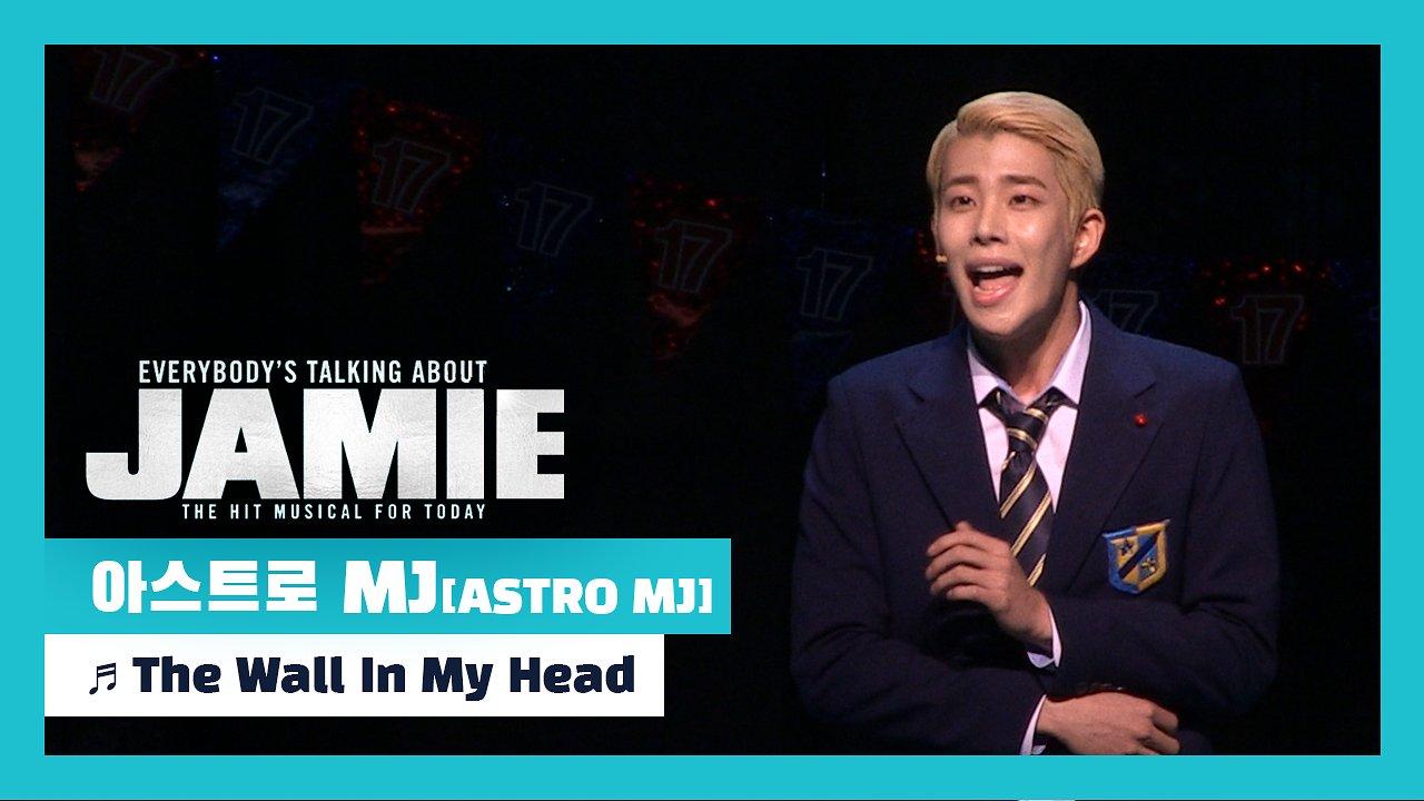 뮤지컬 '제이미' 2020 프레스콜 'The Wall In My Head' - MJ(ASTRO MJ), 최정원, 정영아