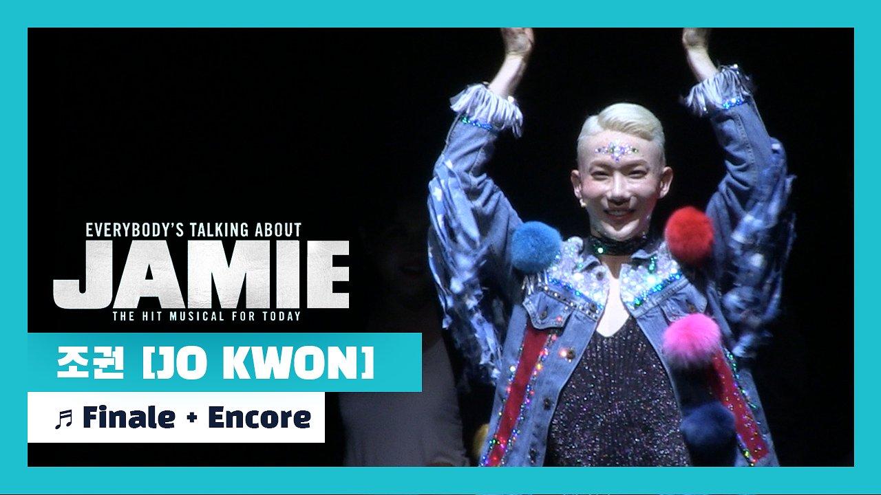뮤지컬 '제이미' 2020 프레스콜 'Finale + Encore' - 조권(JO KWON), 김선영, 최호중 외