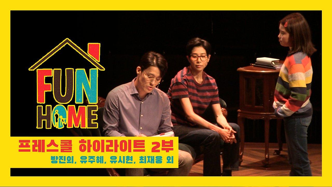 뮤지컬 '펀홈' 2020 프레스콜 하이라이트 2부 - 방진의, 유주혜, 유시현, 최재웅 외
