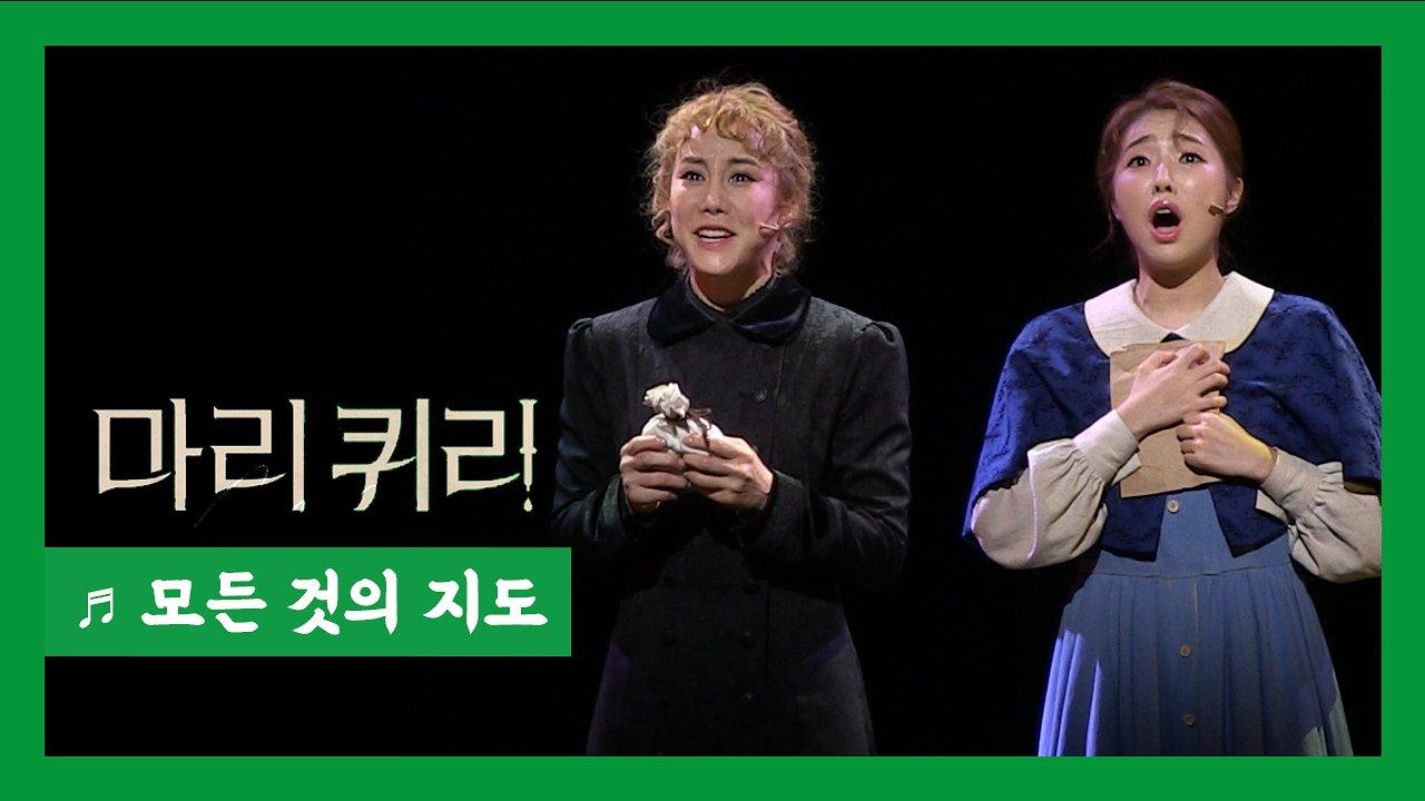 뮤지컬 '마리퀴리' 2020 프레스콜 '모든 것의 지도' - 김소향, 이봄소리 외