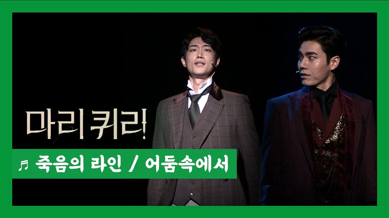 뮤지컬 '마리퀴리' 2020 프레스콜 '죽음의 라인' '어둠 속에서' - 김히어라, 김찬호, 박영수 외