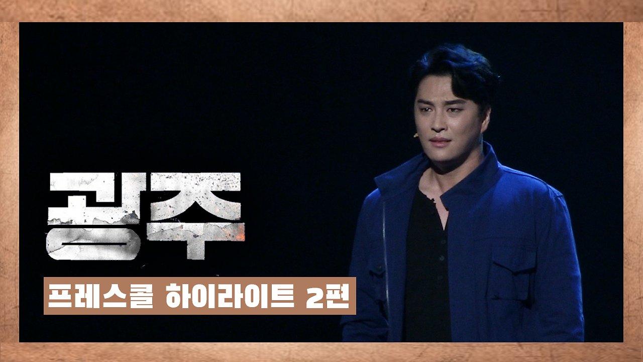 뮤지컬 '광주' 2020 프레스콜 하이라이트 2편 - 민우혁, 김찬호, 최지혜 외
